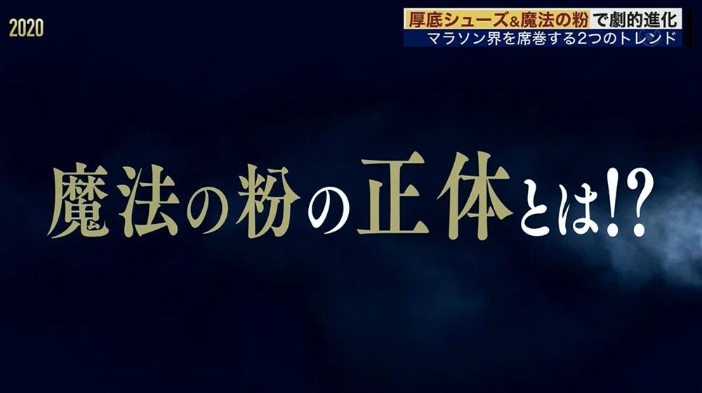 3月1日(日)放映のフジテレビ 「S-PARK」にて_01