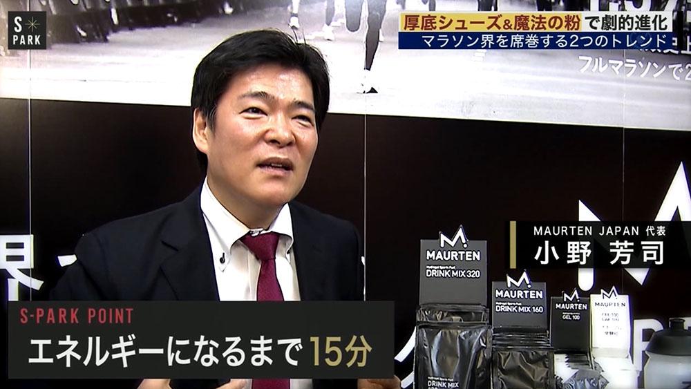 3月1日(日)放映のフジテレビ 「S-PARK」にて_02